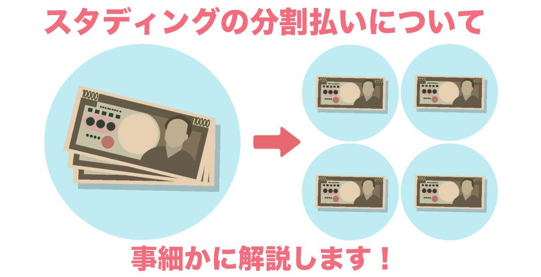 4万円を4分割払いにするイメージ図