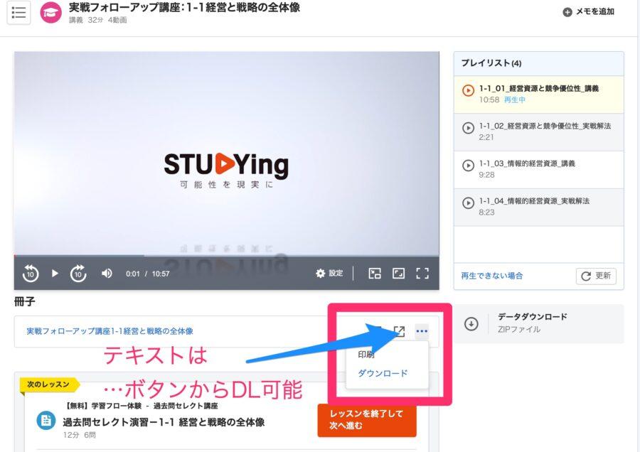 スタディングのPC版マイページでテキストをダウンロードする方法