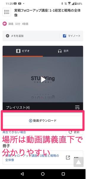 スタディングのスマホアプリで動画講義をダウンロードする手順 その1