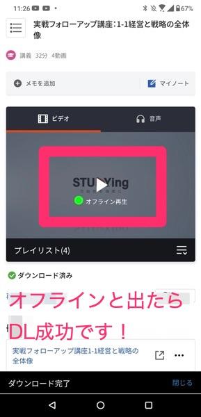スタディングのスマホアプリで動画講義をダウンロードする手順 その3