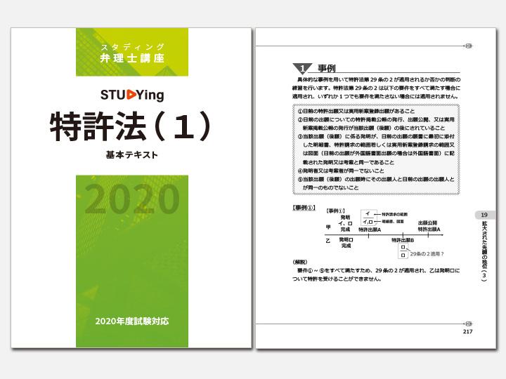 スタディング弁理士講座の冊子版テキスト(特許法)の表紙と中身サンプル