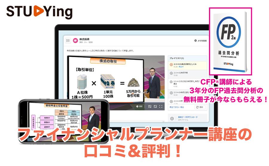 スタディングFP講座のPCとスマホの講義画面