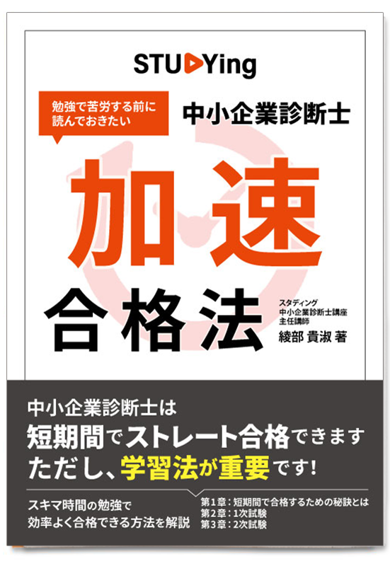 中小企業診断士加速合格法(綾部貴淑 著)の表紙