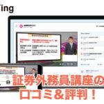 スタディング証券外務員講座のPCとスマホの講義画面