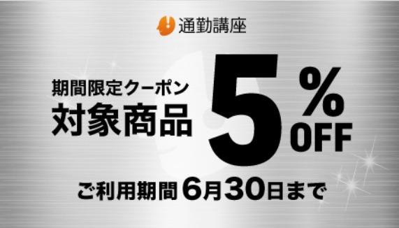 スタディングの5%OFFクーポン(銀色のイラストに黒文字)