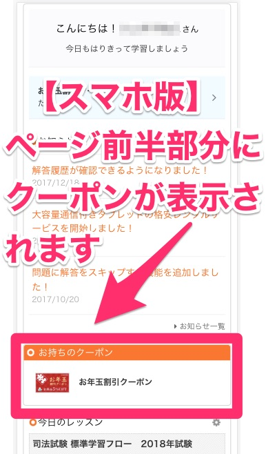 【スマートフォン版】スタディングマイページからクーポンを確認する方法