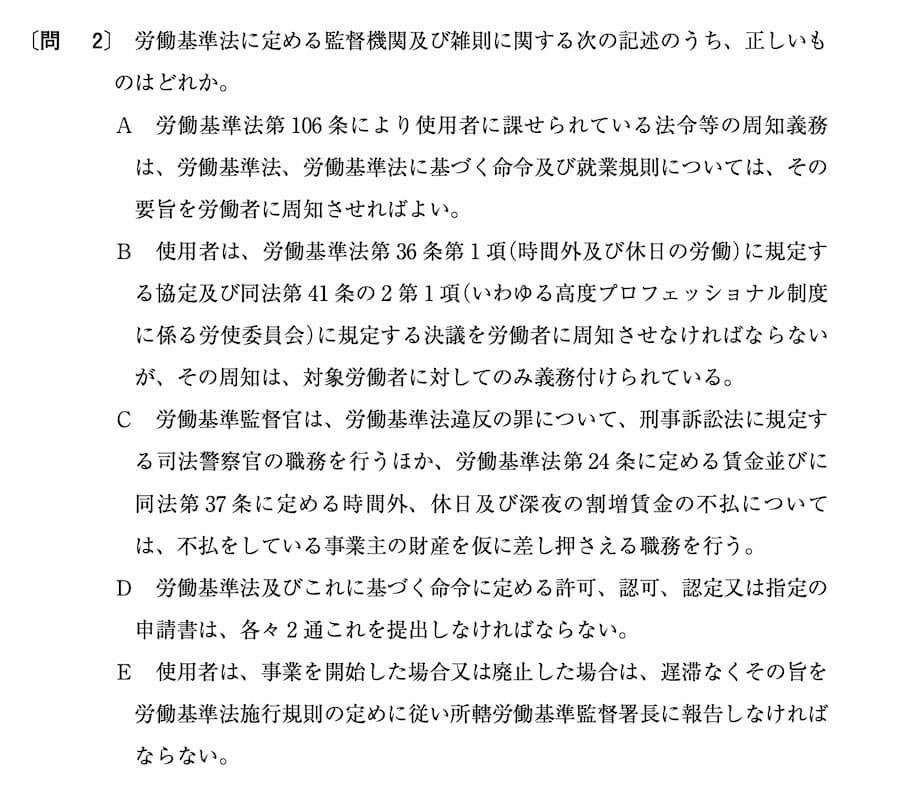第52回(令和2年度)社会保険労務士試験 択一式 労働基準法及び労働安全衛生法の問2