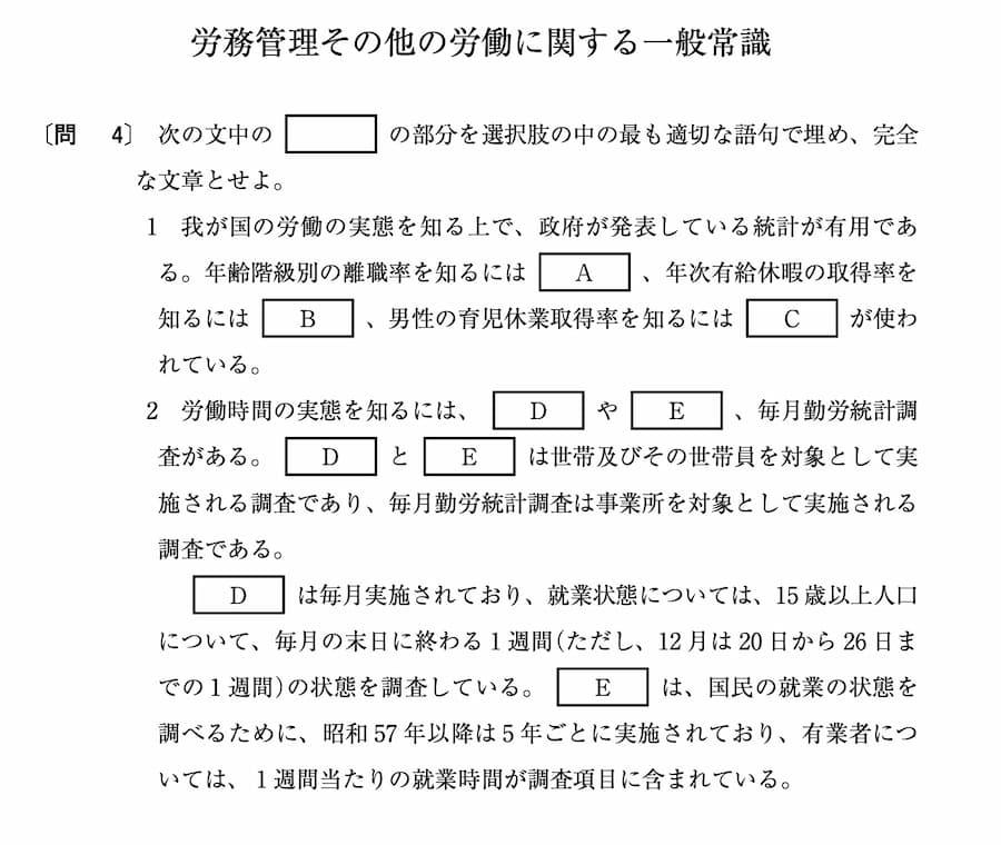 第52回(令和2年度)社会保険労務士試験 選択式 問4 労務管理その他の労働に関する一般常識の出題文