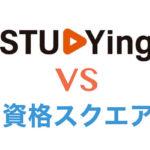 STUDYing(スタディング)vs資格スクエア