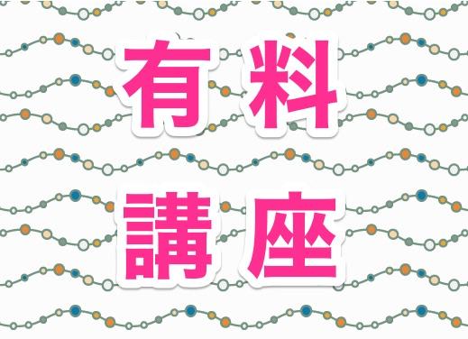 水玉のウェーブ背景にピンク文字の有料講座