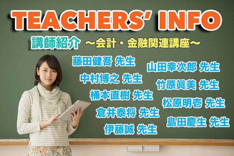 TEACHERS'INFO スタディングの会計・金融関連講師