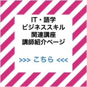 IT・語学・ビジネススキル関連講座 講師紹介ページのボタン