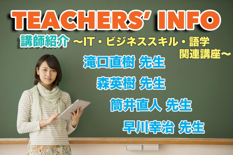 TEACHERS'INFO スタディングのIT・ビジネススキル・語学関連講師