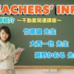 TEACHERS'INFO スタディングの不動産関連講師