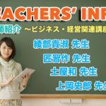 TEACHERS'INFO スタディングのビジネス・経営関連講師