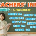 TEACHERS'INFO スタディングの公務員試験講師