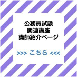 公務員試験関連講座 講師紹介ページのボタン