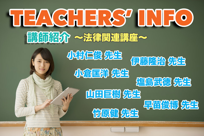 TEACHERS'INFO スタディングの法律関連講師