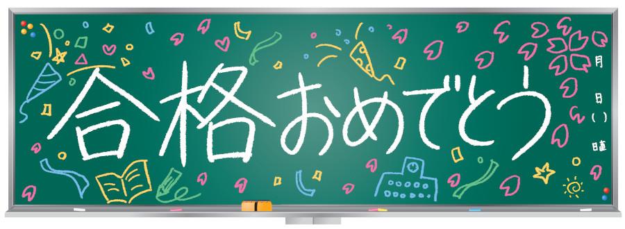 """""""合格おめでとう""""と書かれた黒板"""