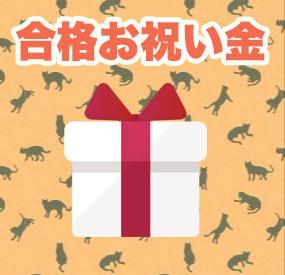 合格お祝い金と白のプレゼントボックス