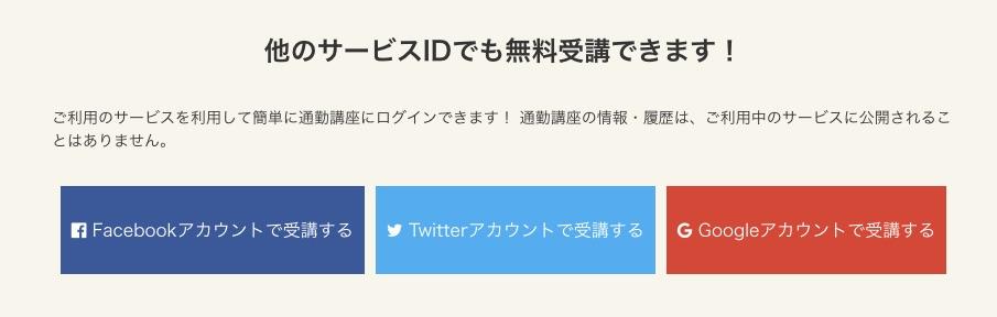 スタディングの無料お試しの登録フォーム(SNSアカウントでの登録)