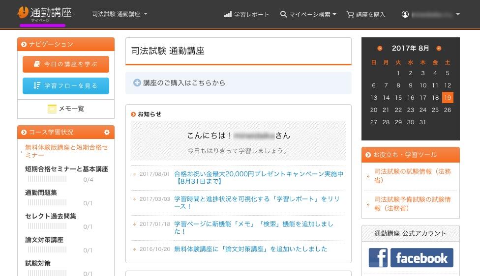 スタディングのマイページ(司法試験編)