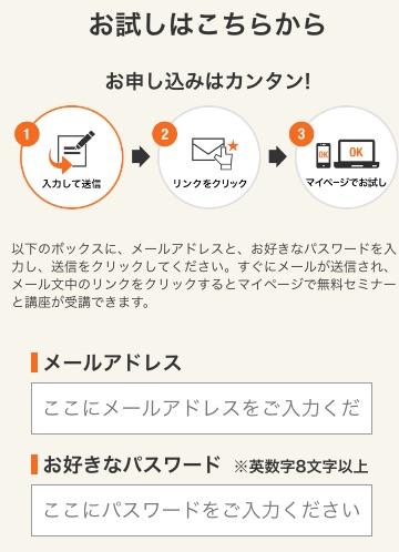スタディングの無料お試しの登録フォーム(スマートフォン版)