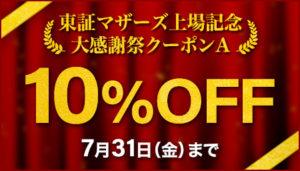 スタディング東証マザーズ上場記念 7月限定10%OFF割引クーポン