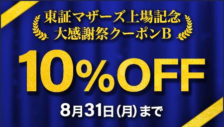 スタディング東証マザーズ上場記念 8月限定10%OFF割引クーポン