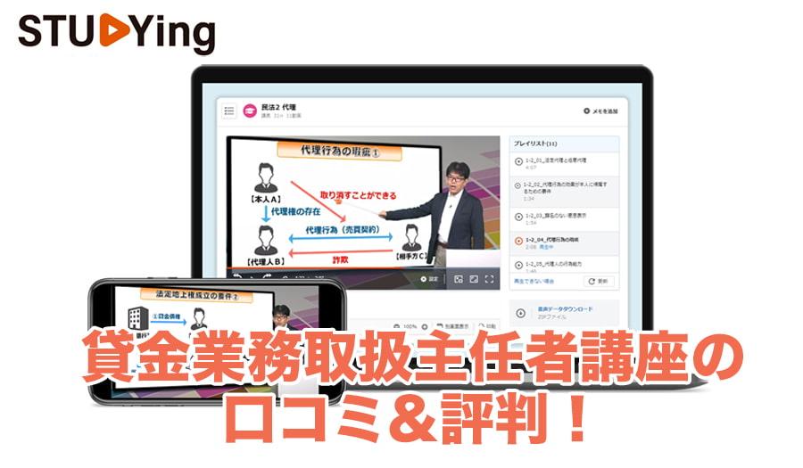 スタディング貸金業務取扱主任者講座のPCとスマホの講義画面