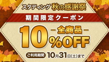 スタディング秋の感謝祭 全商品10%OFFクーポン
