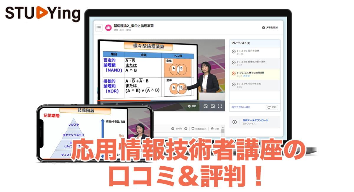 スタディング応用情報技術者講座のPCとスマホの講義画面