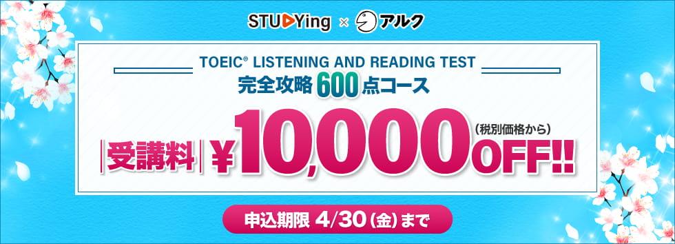 スタディングTOEIC®TEST対策講座600点コース春のスコアアップ応援キャンペーン