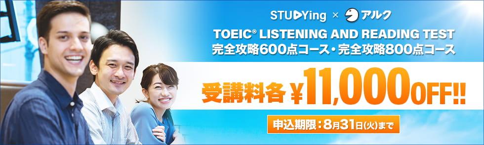スタディングTOEIC® TEST 夏のスコアアップ大応援キャンペーン